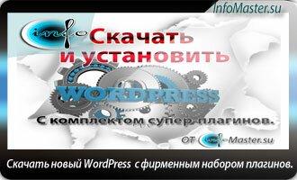 Скачать новый WordPress с фирменным набором плагинов